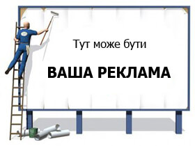 Картинка реклама Ужгород