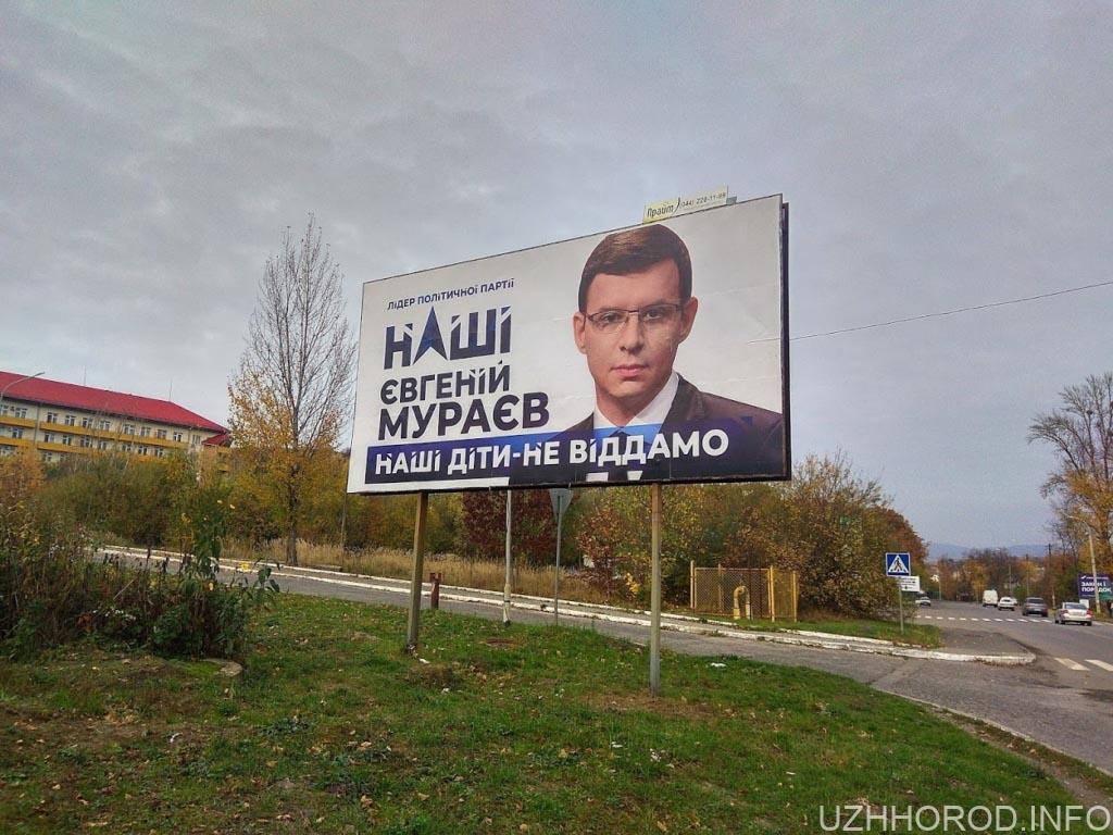 Мураєв банер фото