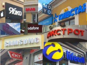 Смартфони в Ужгороді. Де вигідніше купувати?