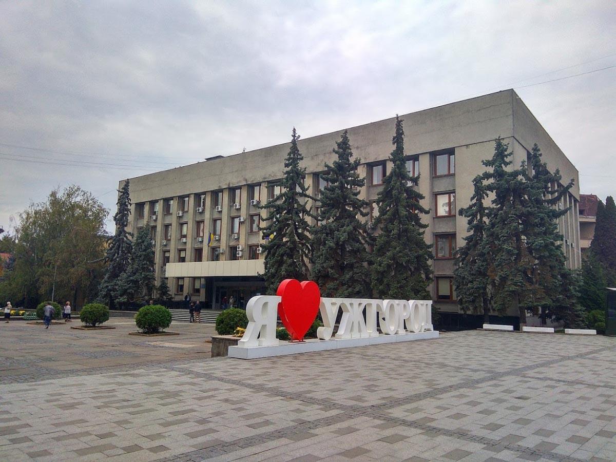 Ужгородська міська рада фото
