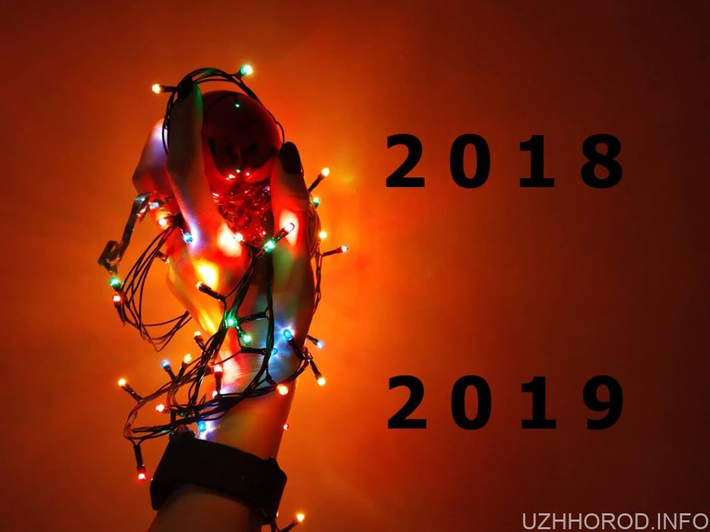 Новий рік 2018 фото 14