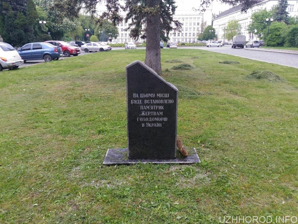 пам'ятник жертвам голодомору фото