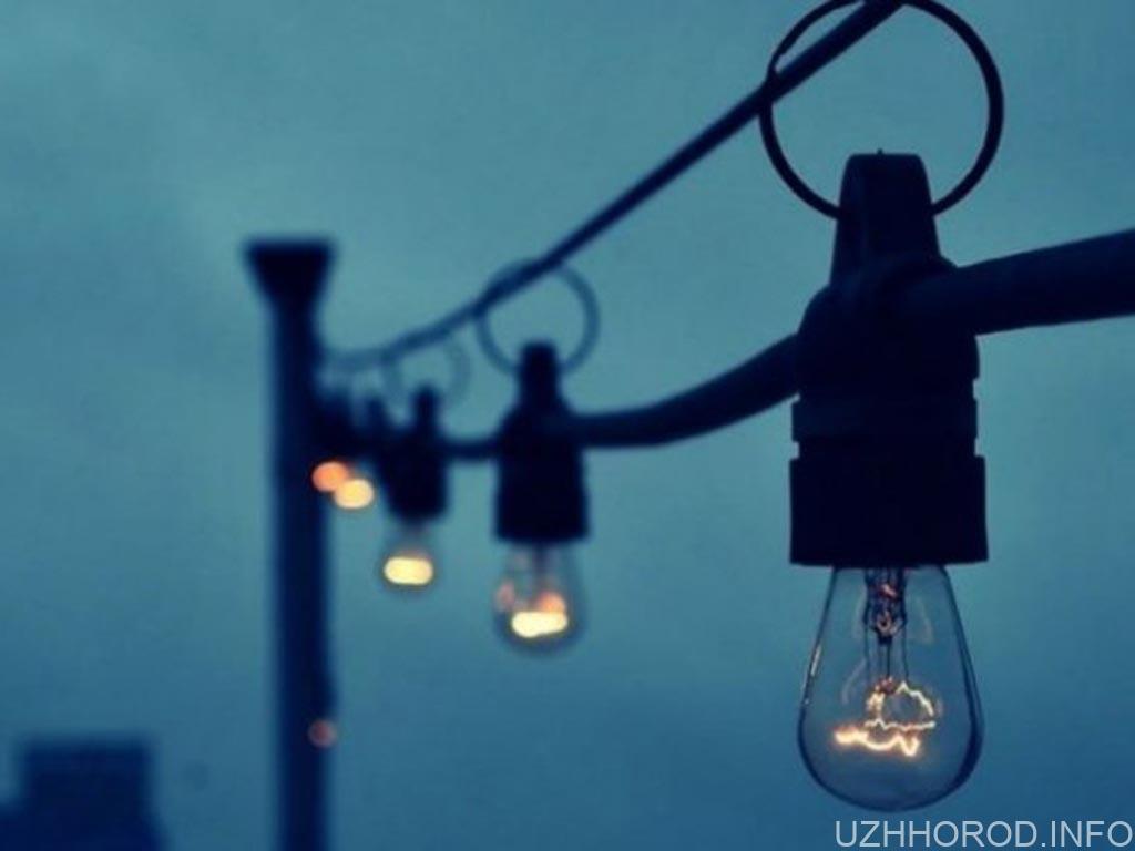 Де в Ужгороді впродовж тижня будуть відключати електроенергію?