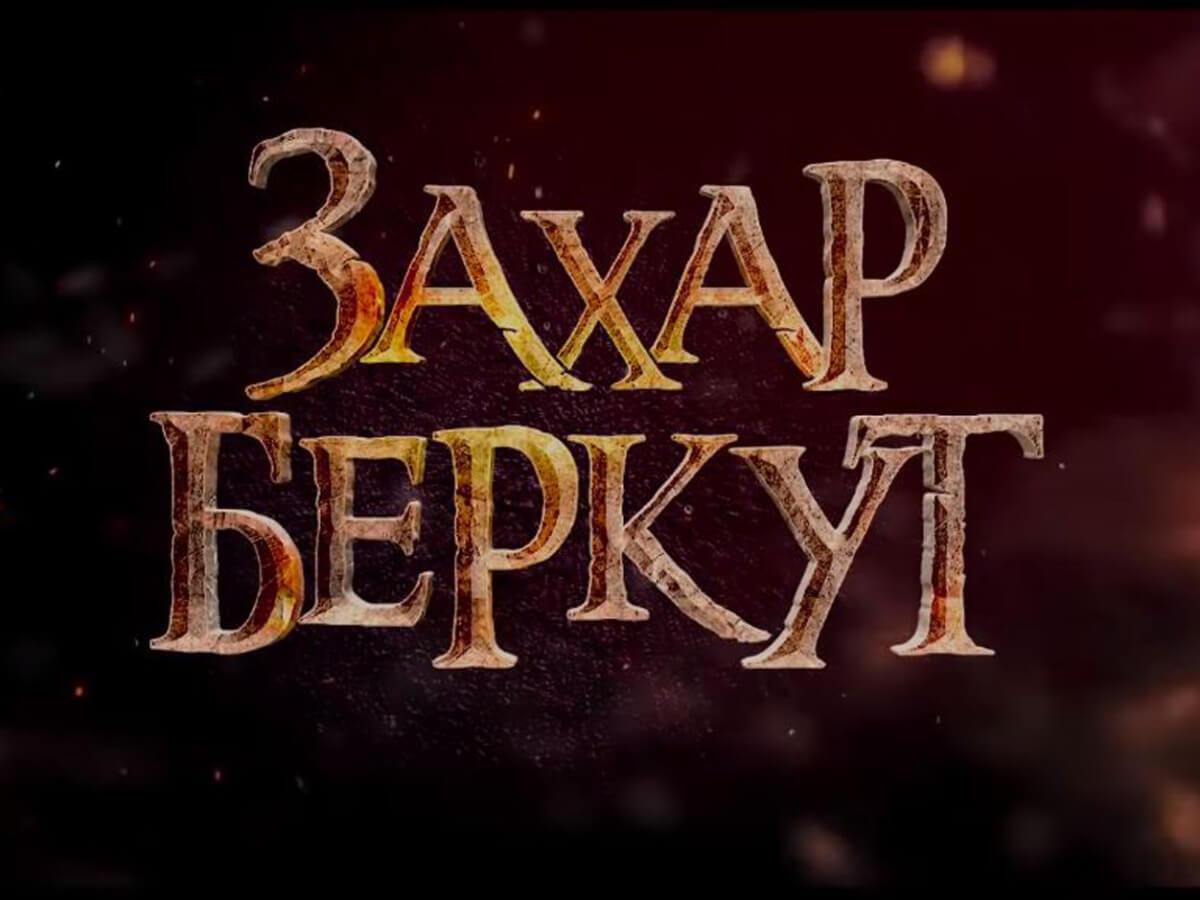 """""""Захар Беркут"""" знімали на Закарпатті (ВІДЕО)"""
