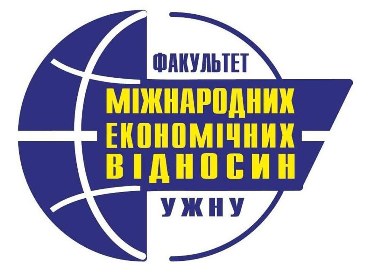 факультет міжнародник економічних відносин фото