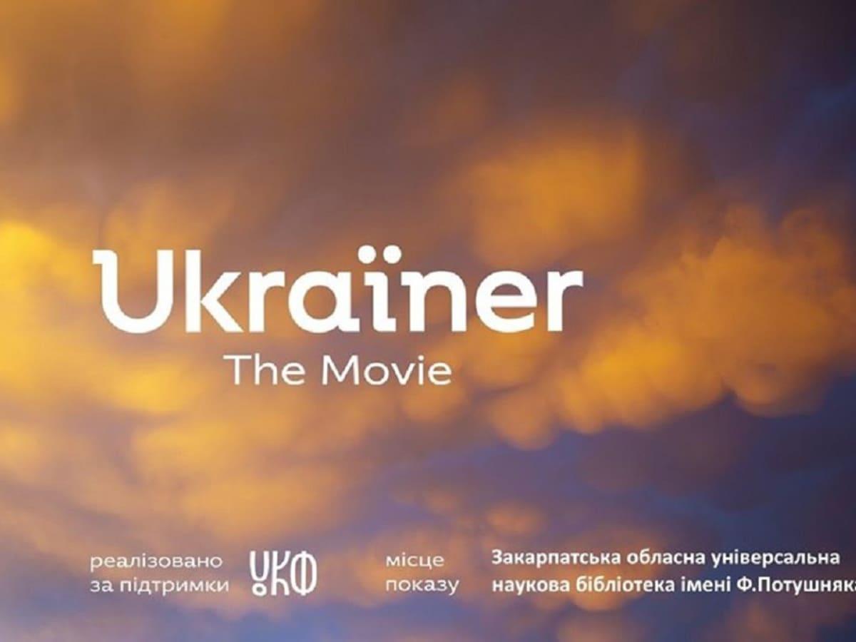 фільм невідома Україна фото