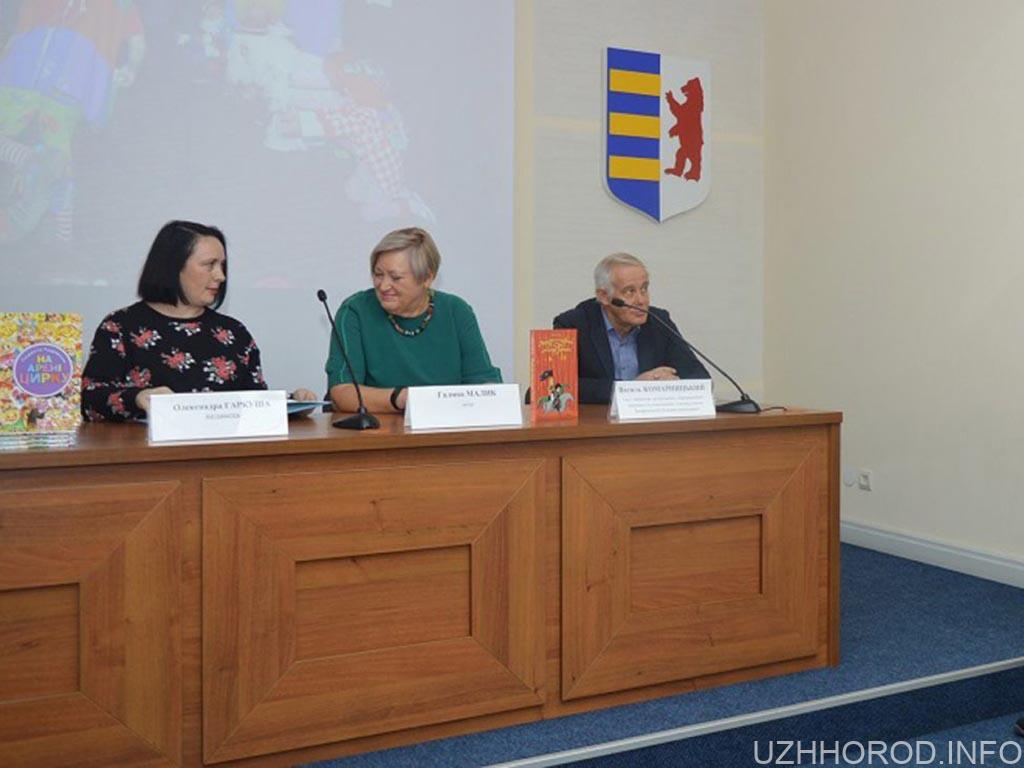 В Ужгороді презентували нові книжки для дітей