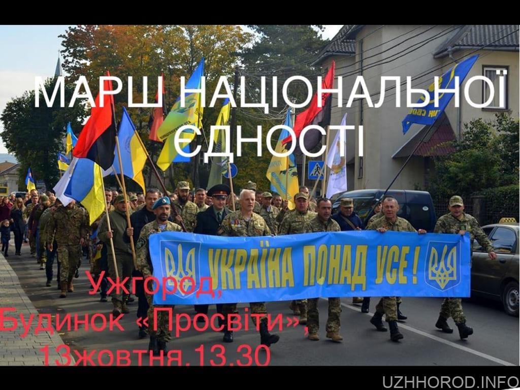 Ужгородці вийдуть на «Марш національної єдності»
