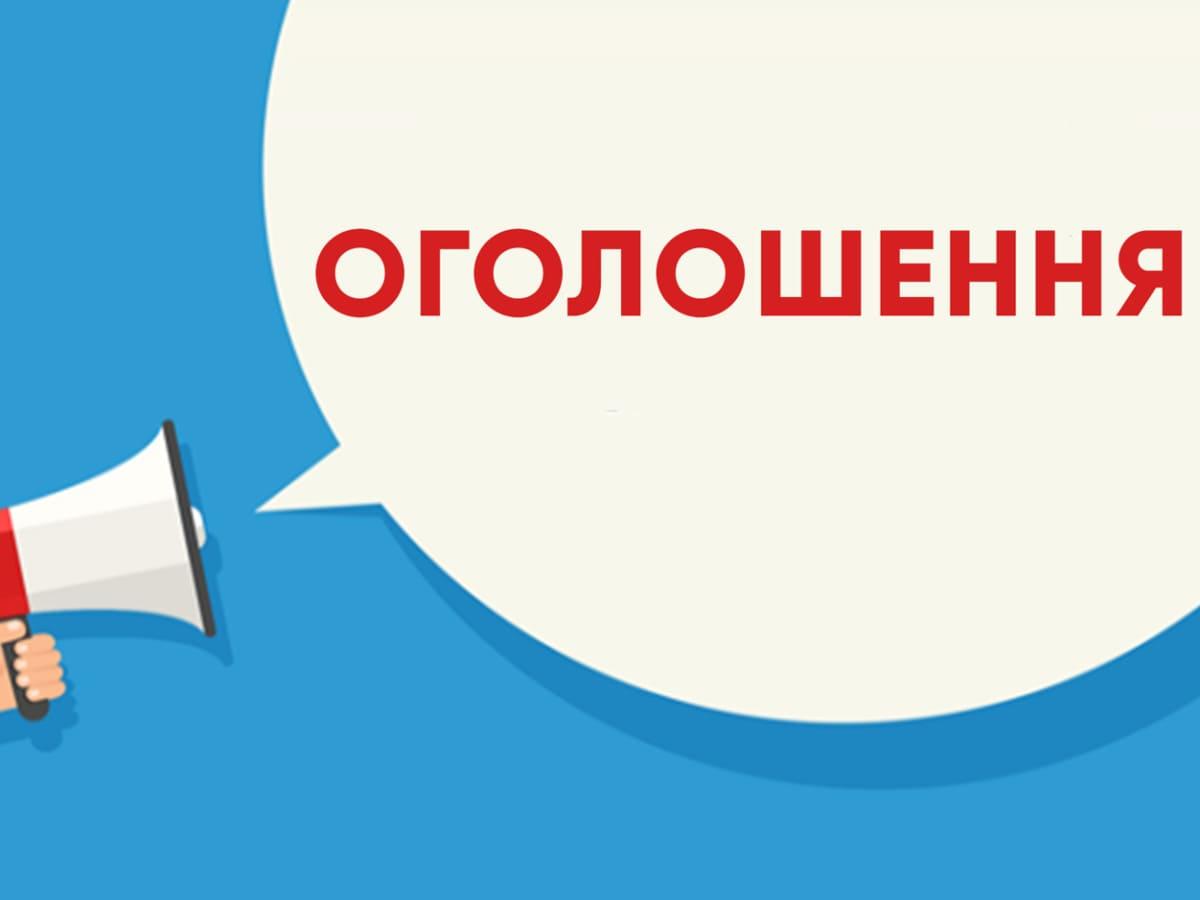 Закарпатська ОДА оголошує добір кандидатур до регіональної комісії з реабілітації