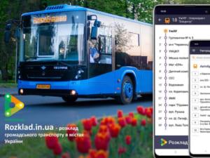 Ще один спосіб дізнатись прибуття автобуса