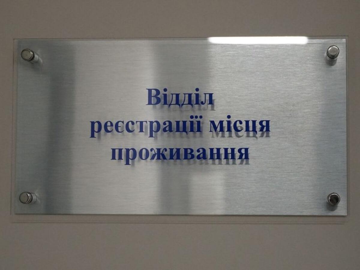 В Ужгороді цьогоріч зареєстрували місце проживання 4055 громадян