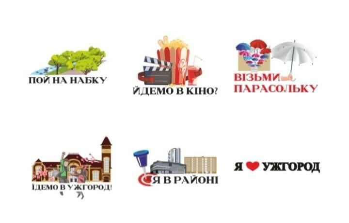 стікери вайбер Ужгород 2 фото