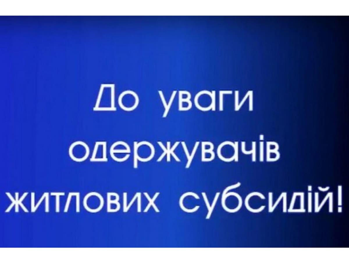 субсидії ужгород фото
