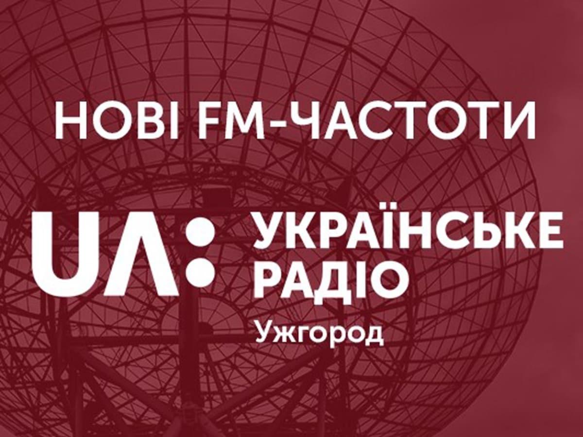 українське радіо Ужгород