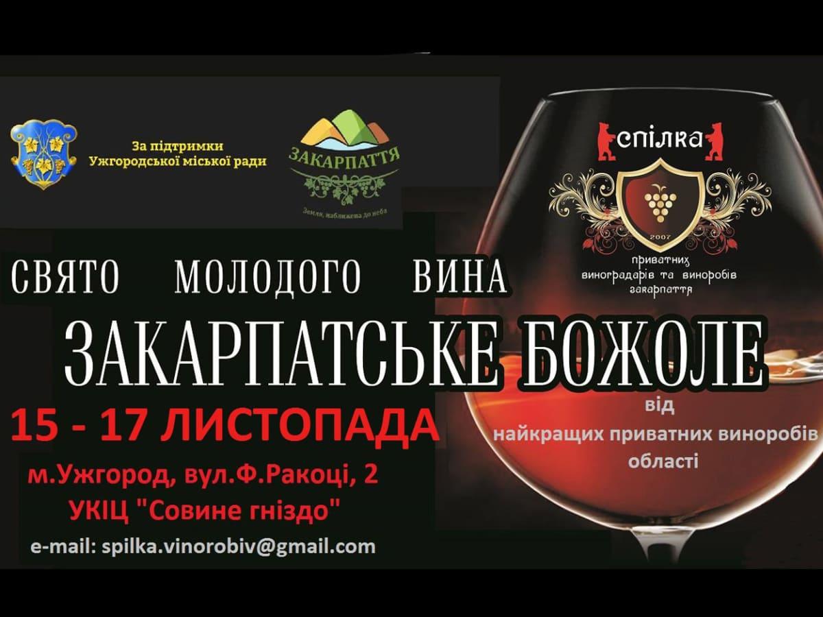 Свято молодого вина «Закарпатське Божоле 2019» (АНОНС)