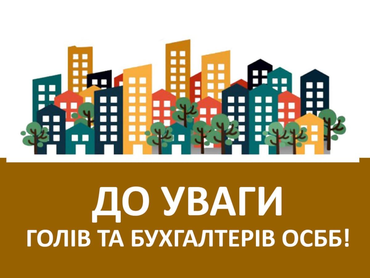 Тренінг «Фінансова діяльність ОСББ» (АНОНС)
