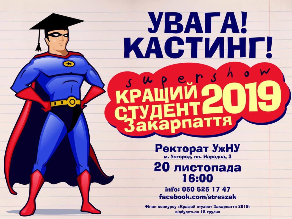 УжНУ проведе конкурс «Кращий студент Закарпаття» (АНОНС)