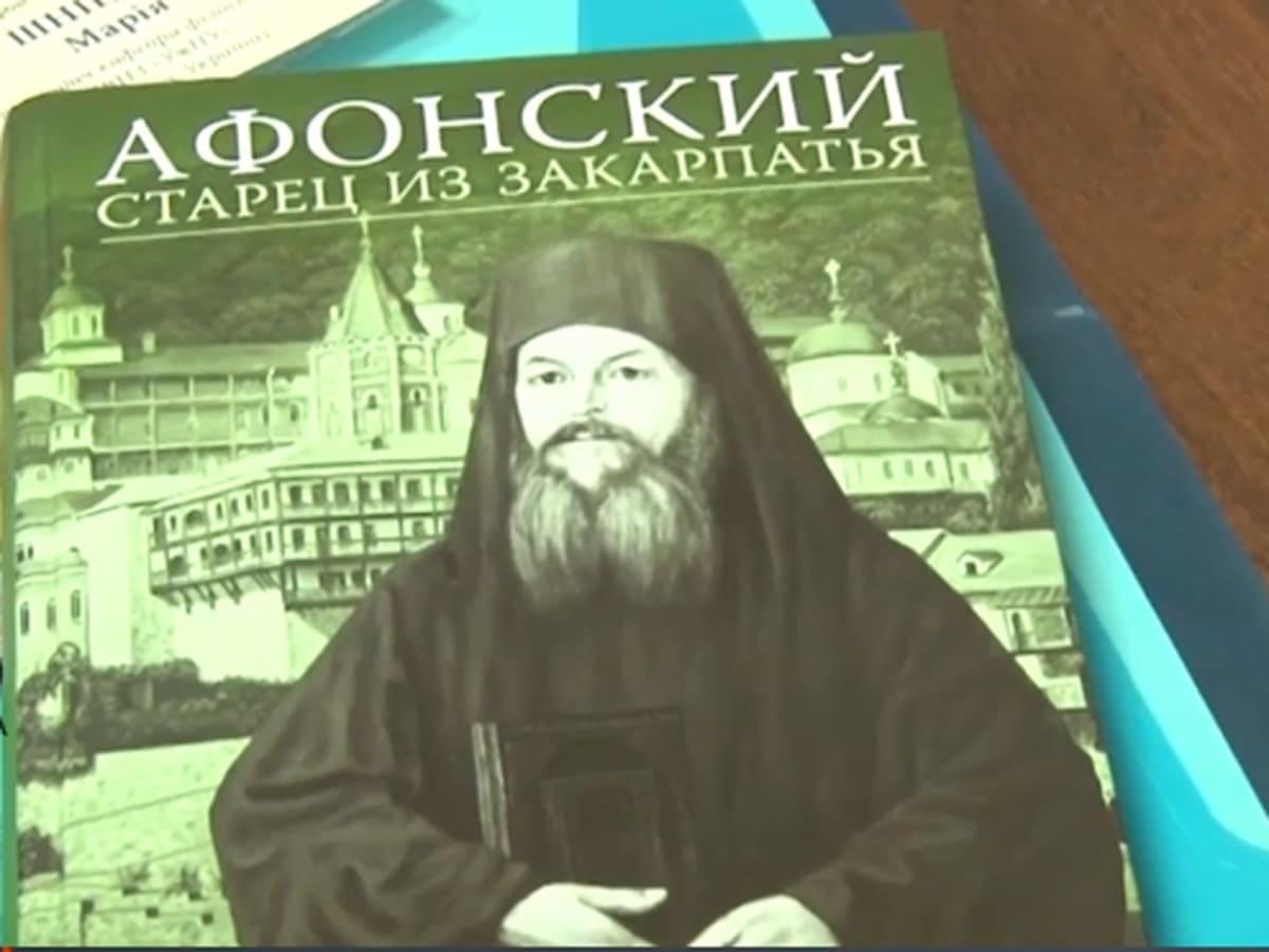 презентація книги афонський фото