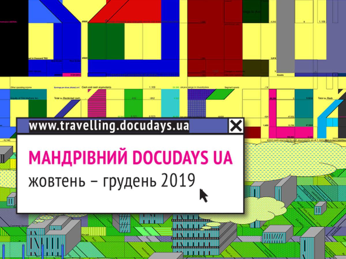 Вчителі та учні Ужгорода зможуть переглянути фільми DOCUDAYS UA-2019 (АНОНС)