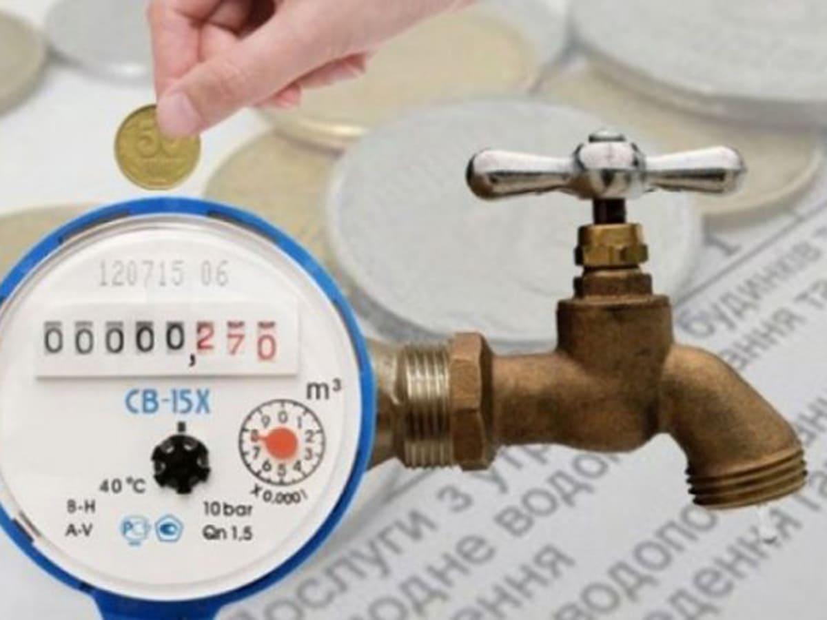 водоканал розрахунки за воду лічильник фото
