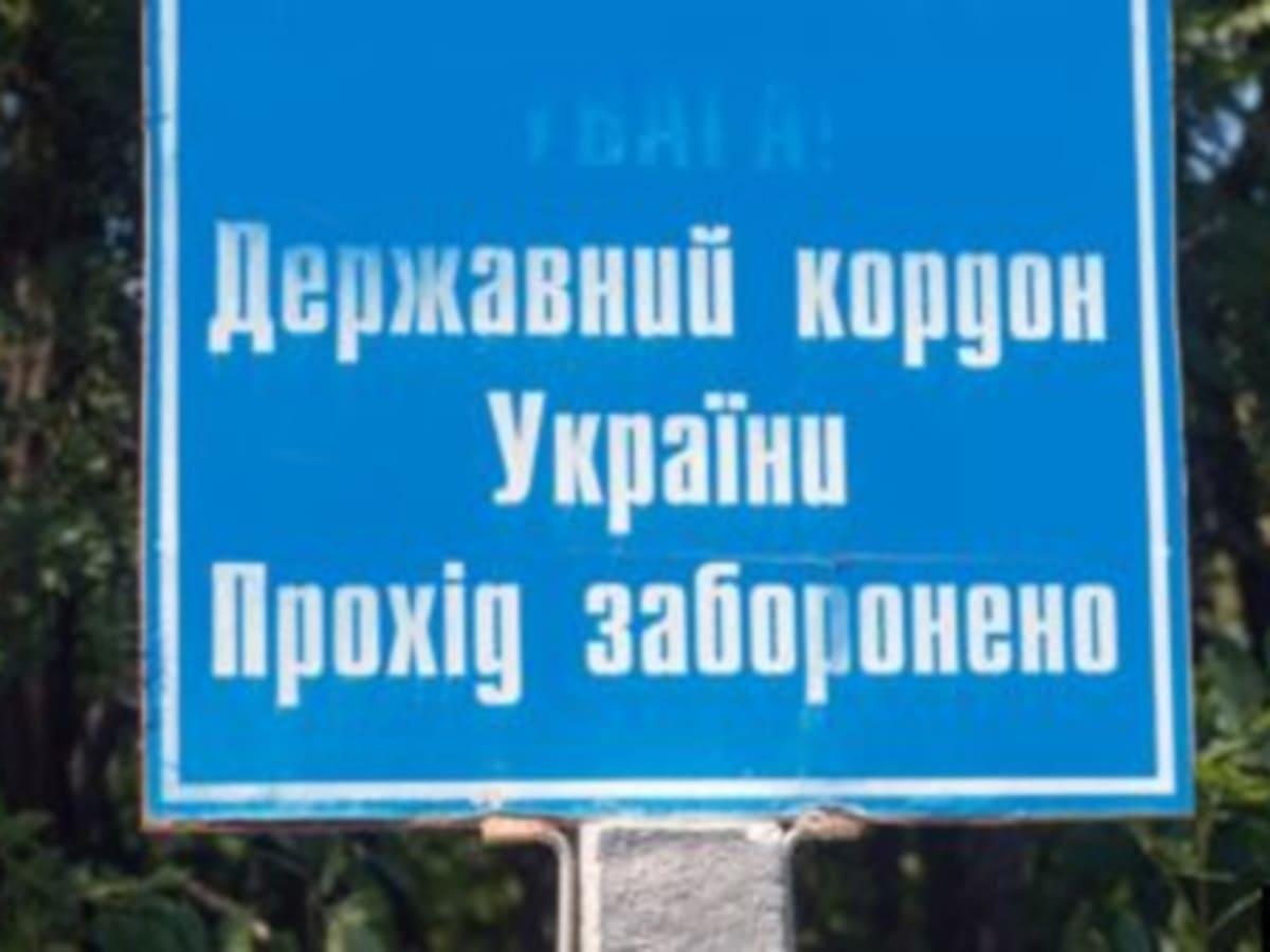 державний кордон України фото
