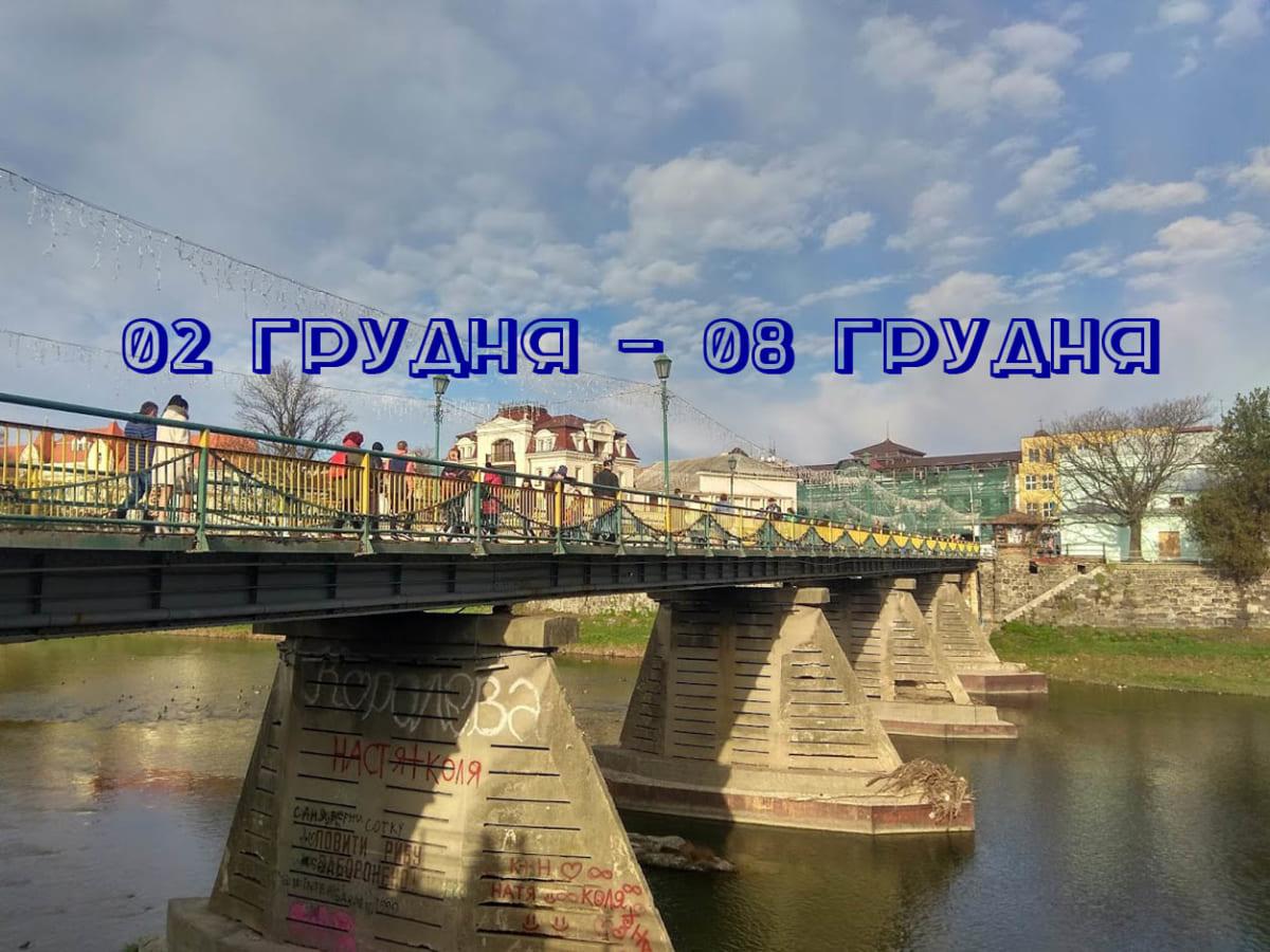гороскоп Ужгород 02-08 грудня фото