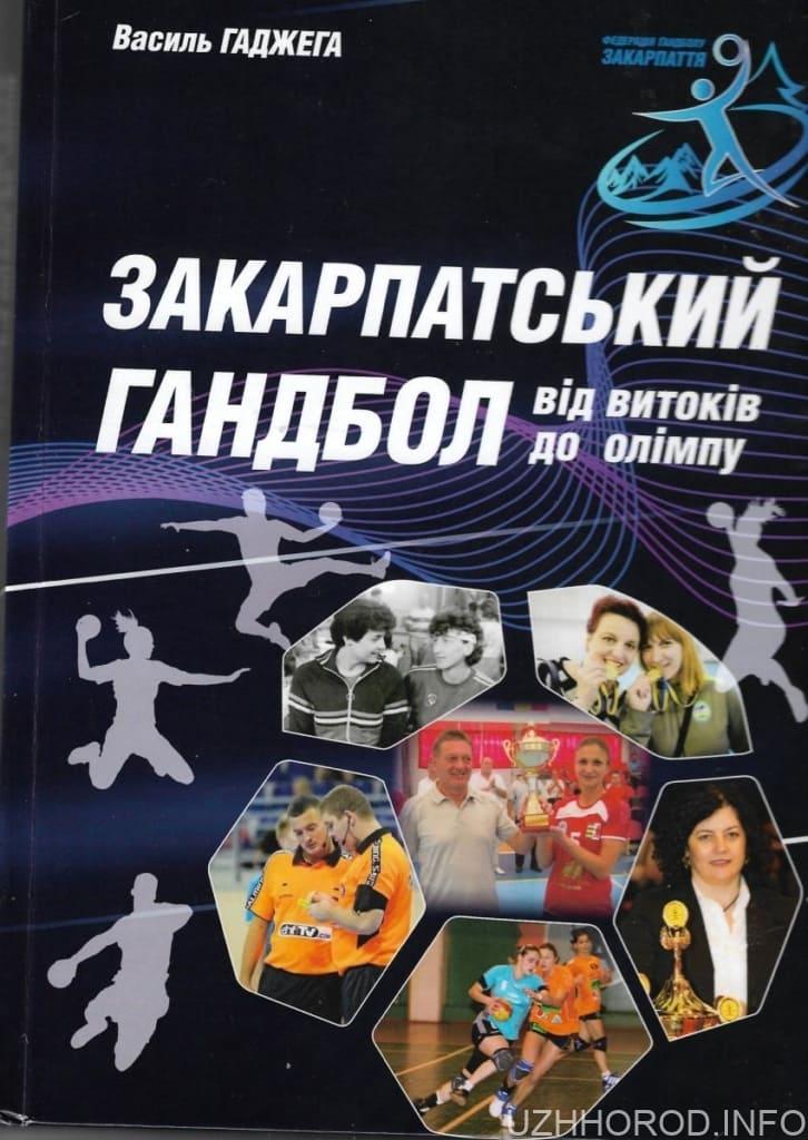 книга закарпатський гандбол фото