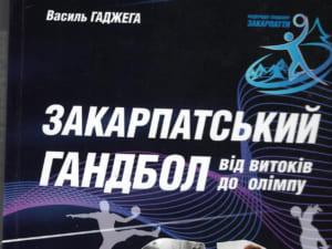 В ОДА презентують книгу «Закарпатський гандбол від витоків до Олімпу» (АНОНС)