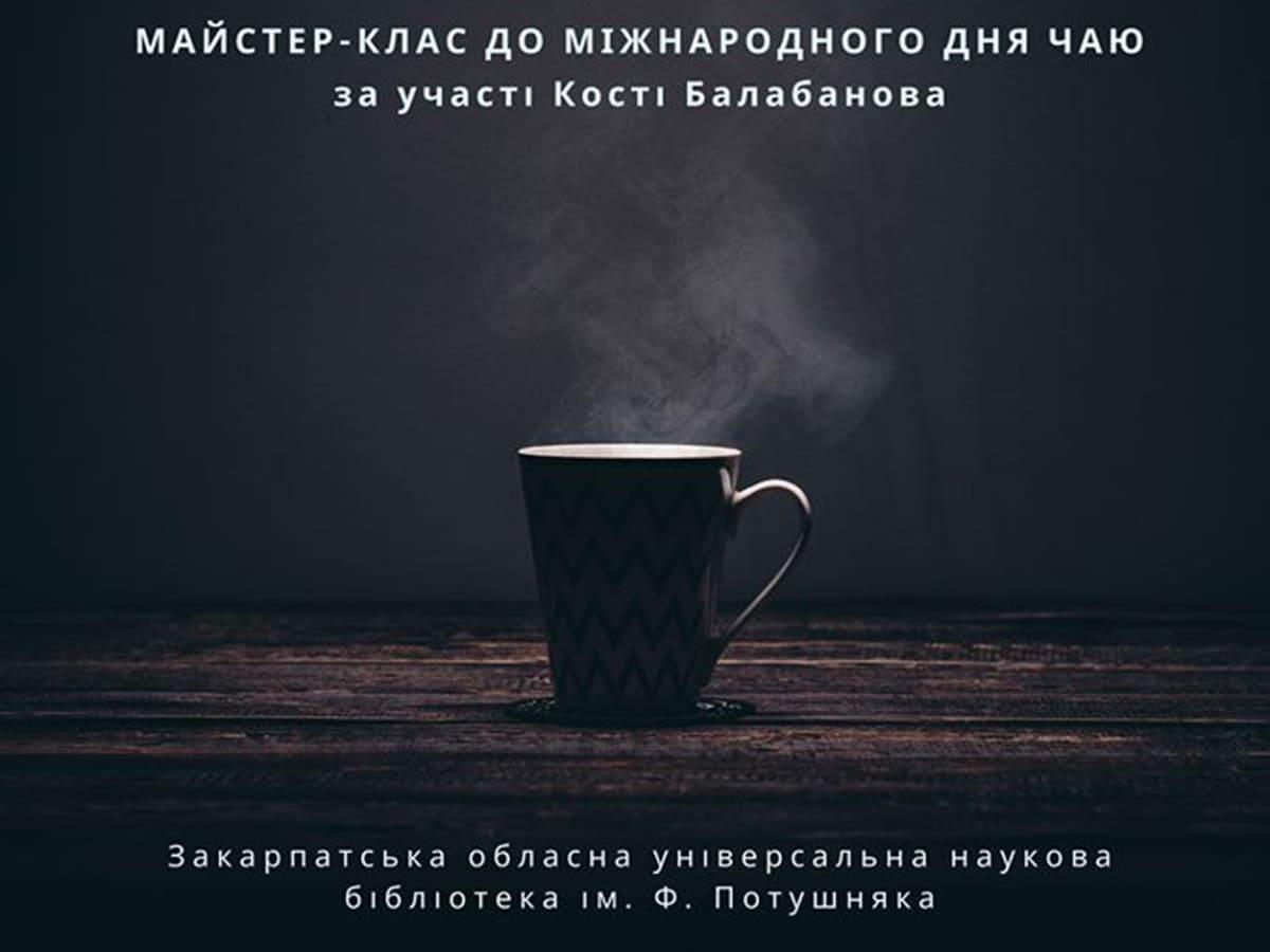 майстер клас чаювання фото