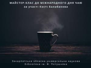 Майстер клас по традиціям чаювання (АНОНС)