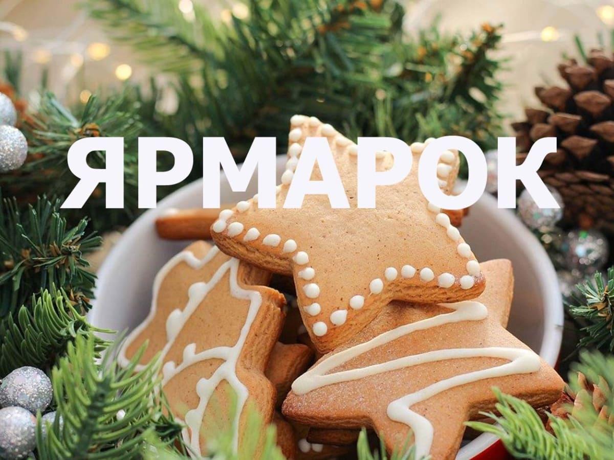 новорічний різдвяний ярмарок фото