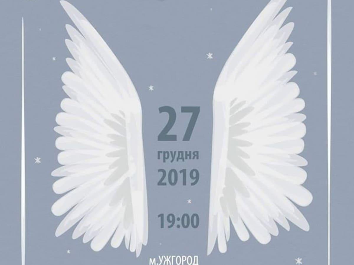 """Уперше в Ужгороді – """"Під ангелами Різдва"""" (АНОНС)"""