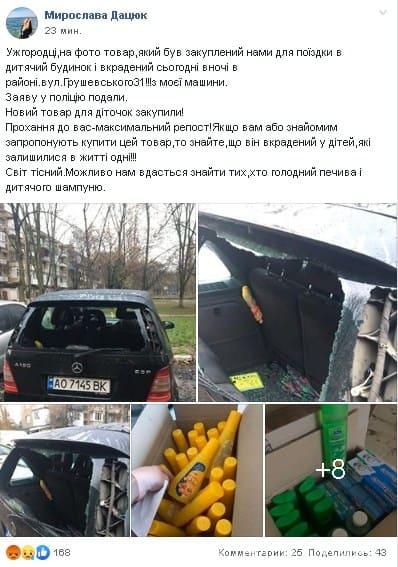пограбовано автомобіль дитячий фото