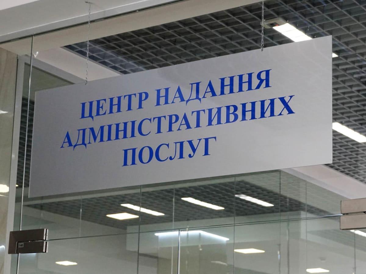 Режим роботи ужгородського ЦНАП на свята фото