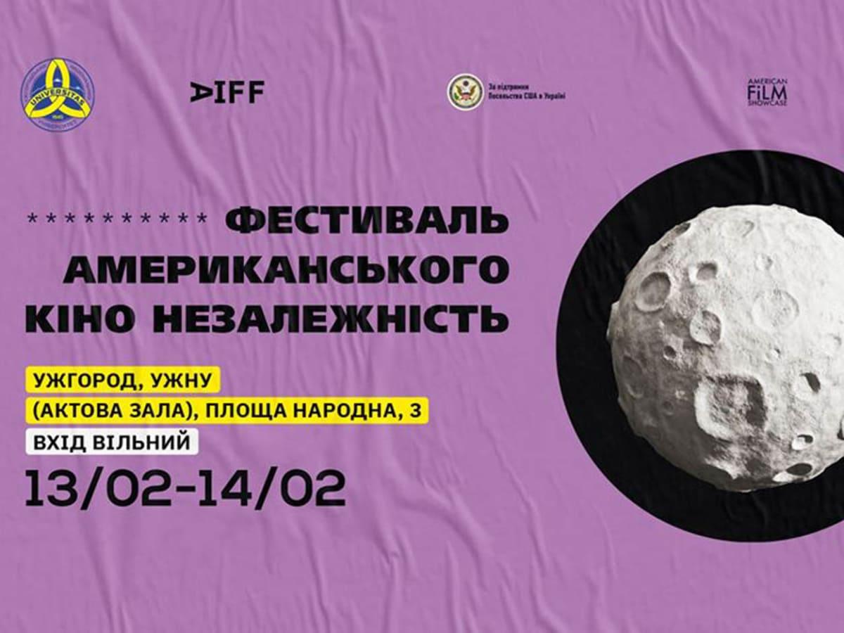 В Ужгороді відбудеться фестиваль американського кіно (АНОНС)