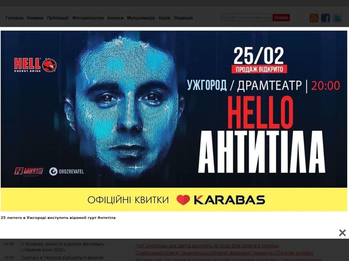 25 лютого Ужгород відвідає відомий гурт Антитіла