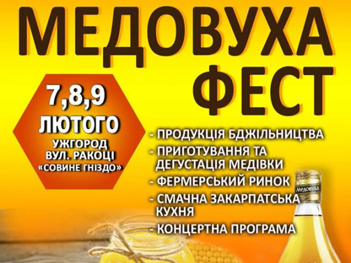 медовуха фестиваль пройде в місті фото