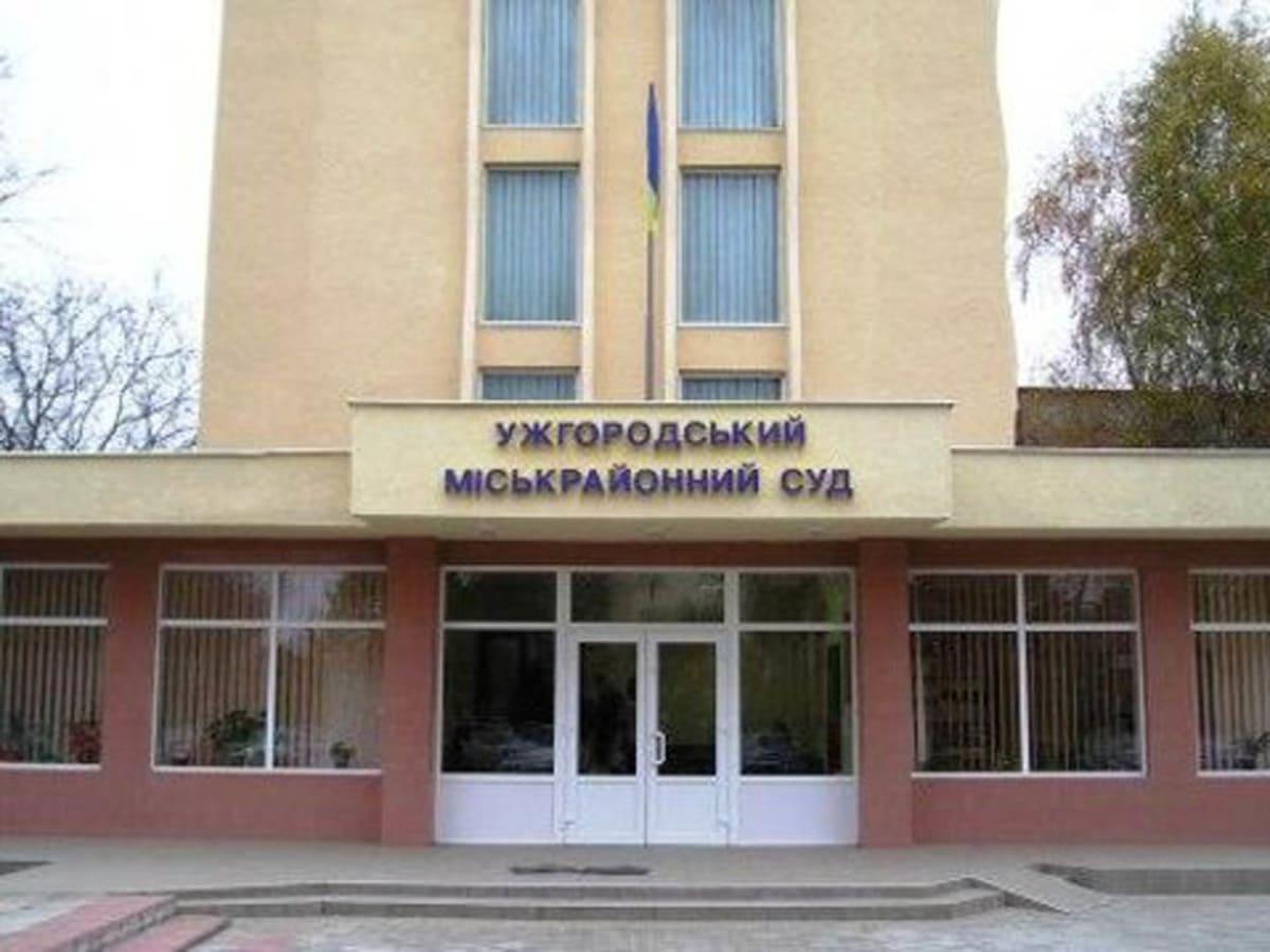 Ужгородський суд міськрайонний фото