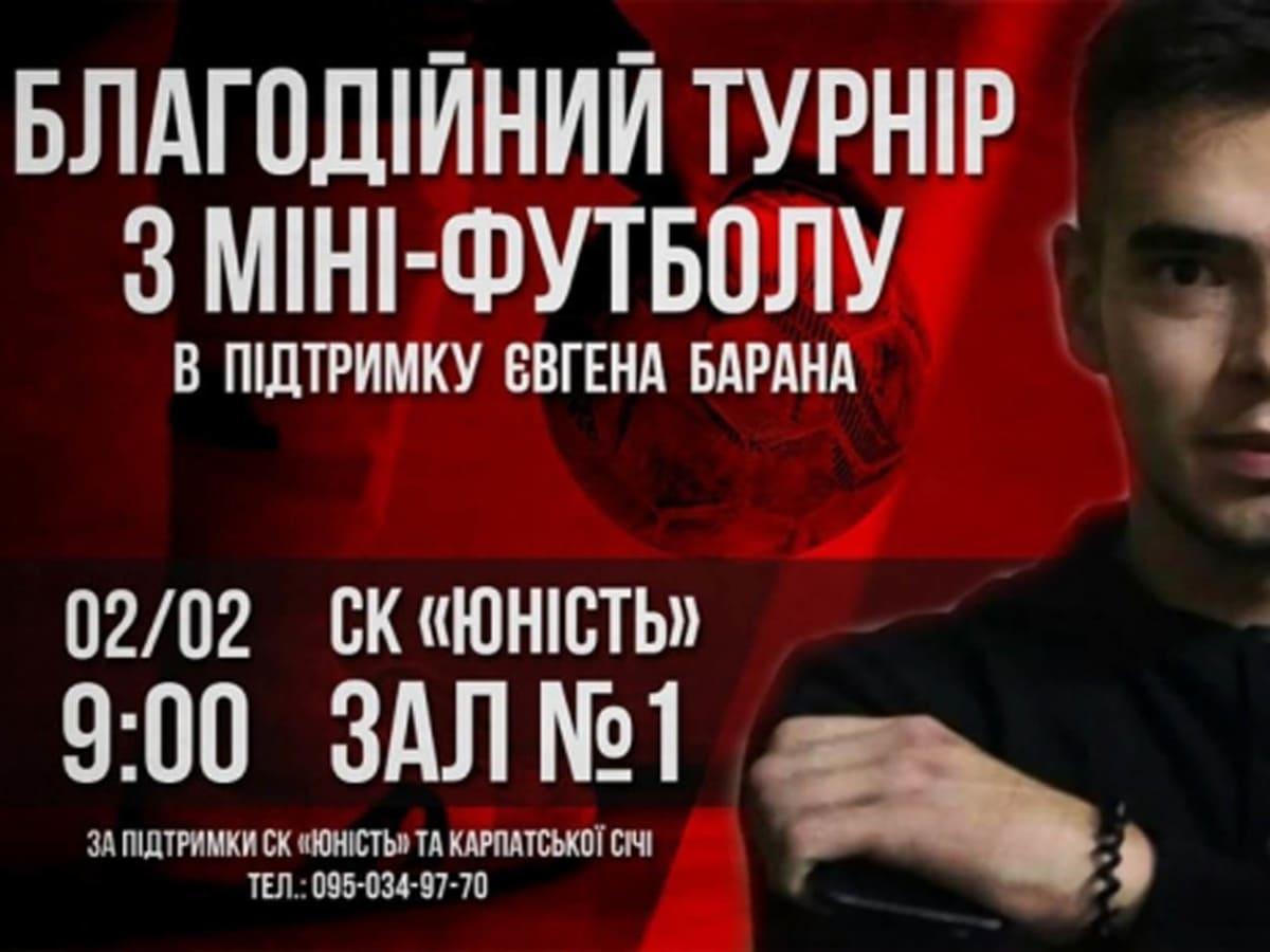 Благодійний футбольний турнір в підтримку Євгена Барана (АНОНС)