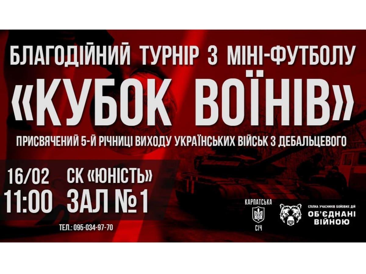 """В пам'ять про бої у Дебальцевому відбудеться футбольний турнір """"Кубок воїнів"""""""