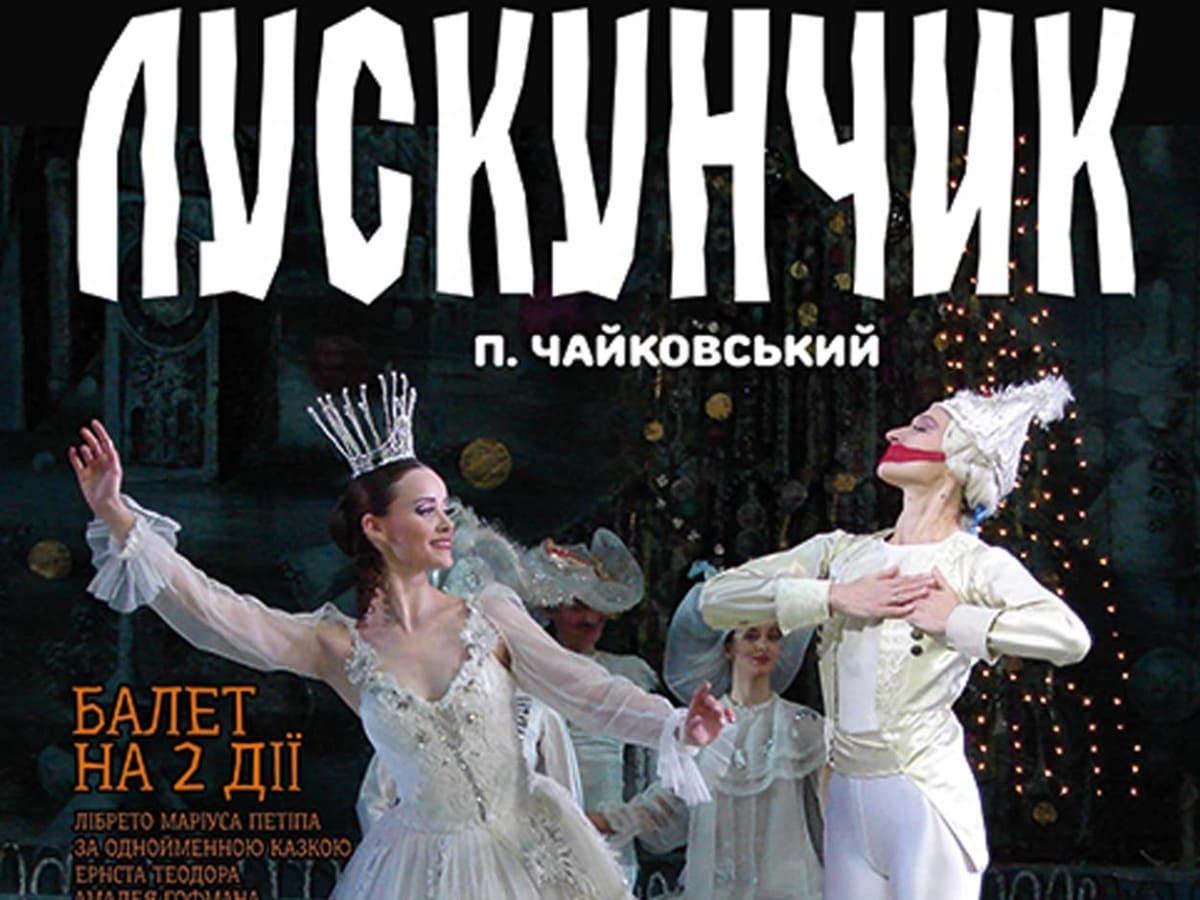 """Львівська Опера привезе в Ужгород """"Лускунчика"""""""