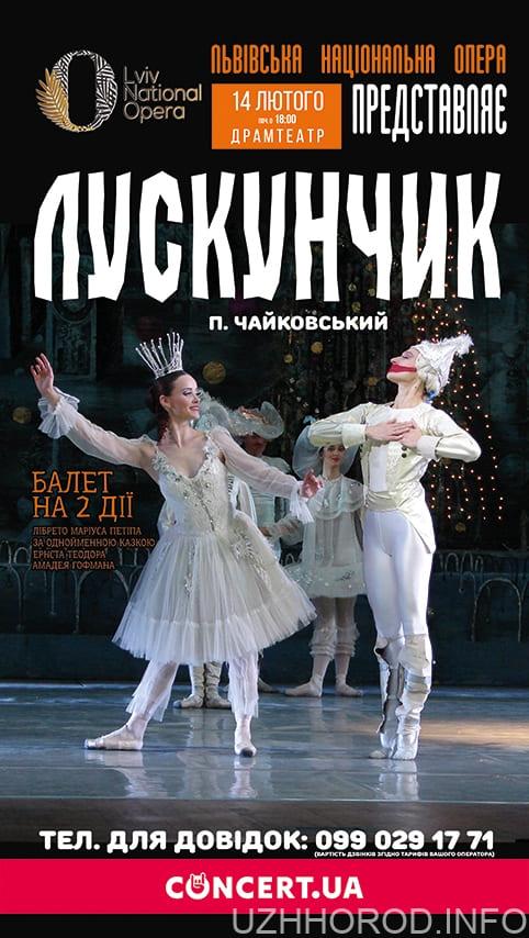 Львівська Опера привезе в Ужгород Лускунчика фото