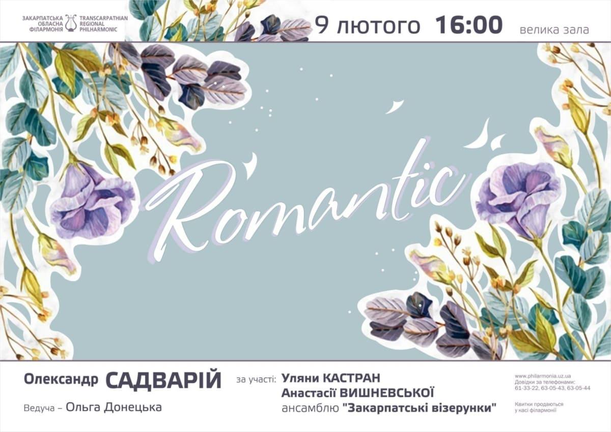 В Ужгороді буде Romantic від Олександра Садварія фото