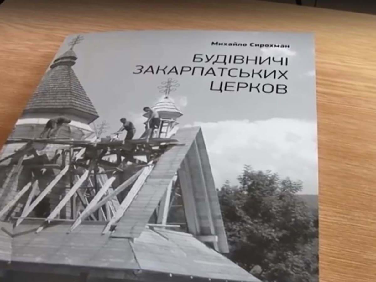 В Ужгороді презентували видання відомих дослідників (ВІДЕО)