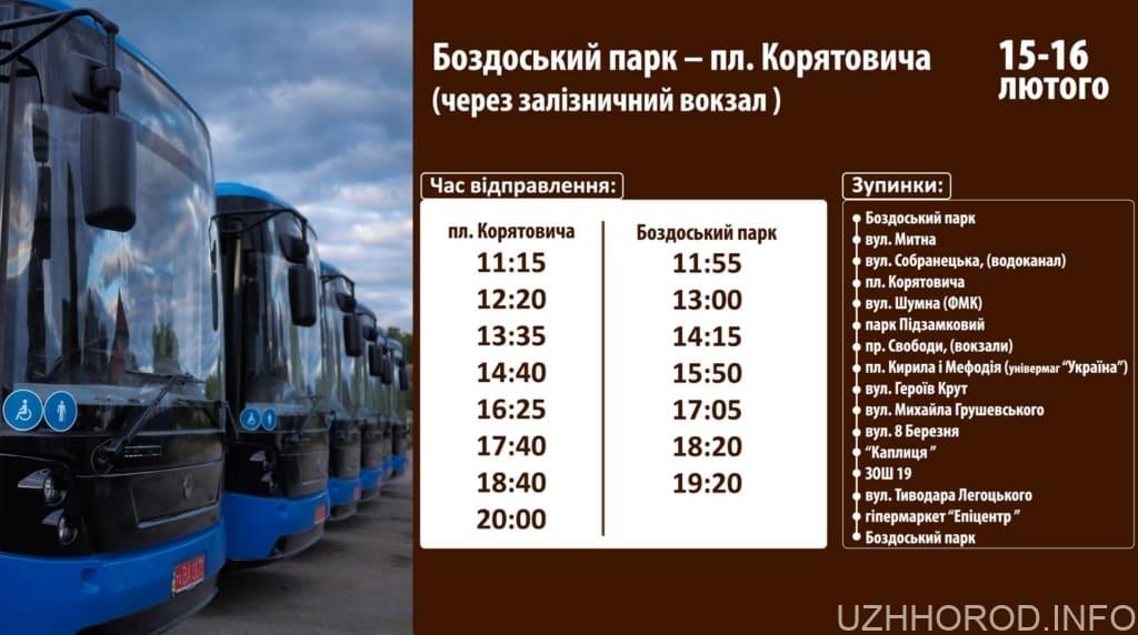 відвідувачів возитиме місткий автобус 2 фото