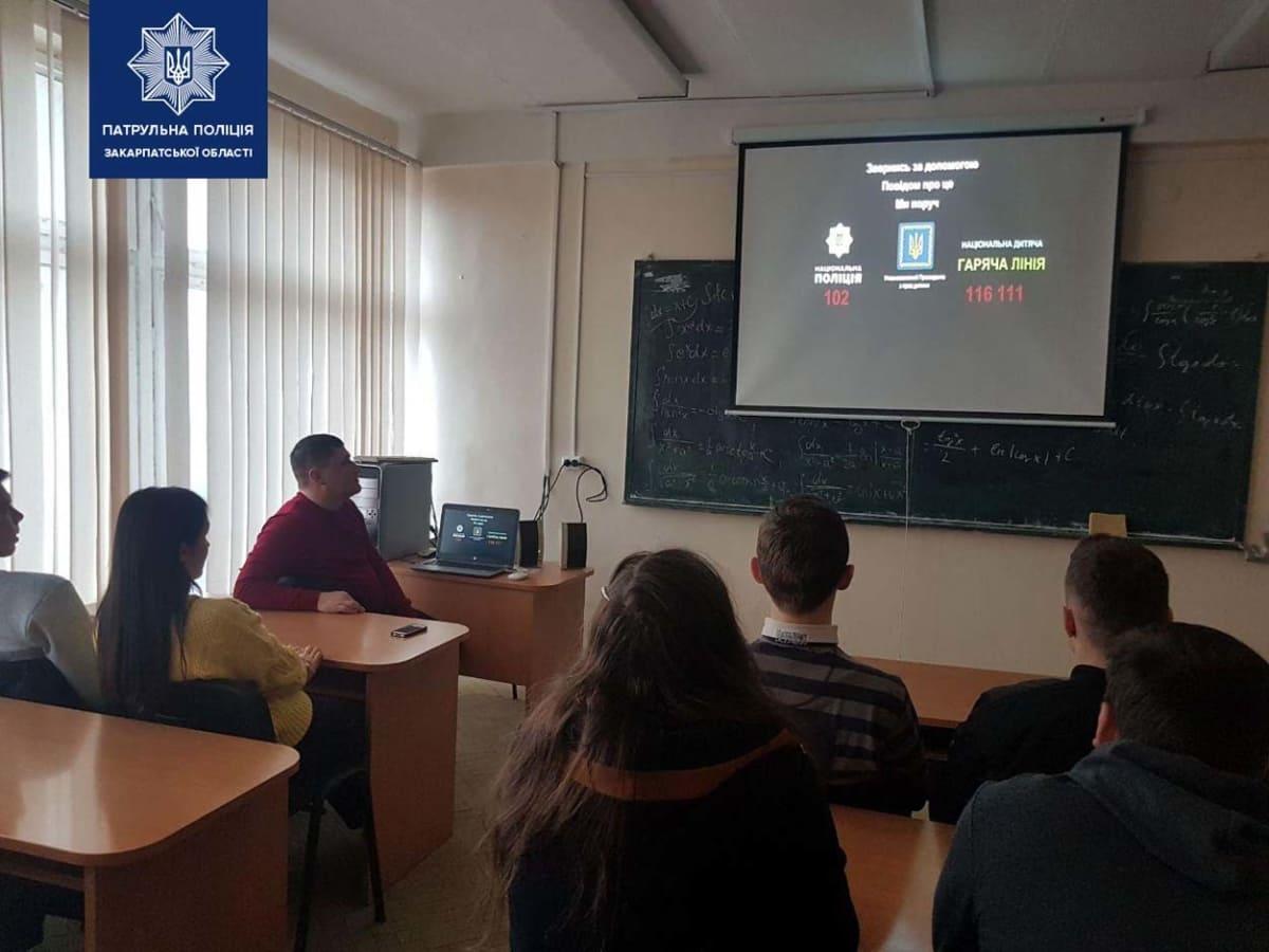Закарпатські патрульні розповіли студентам про протидію булінгу
