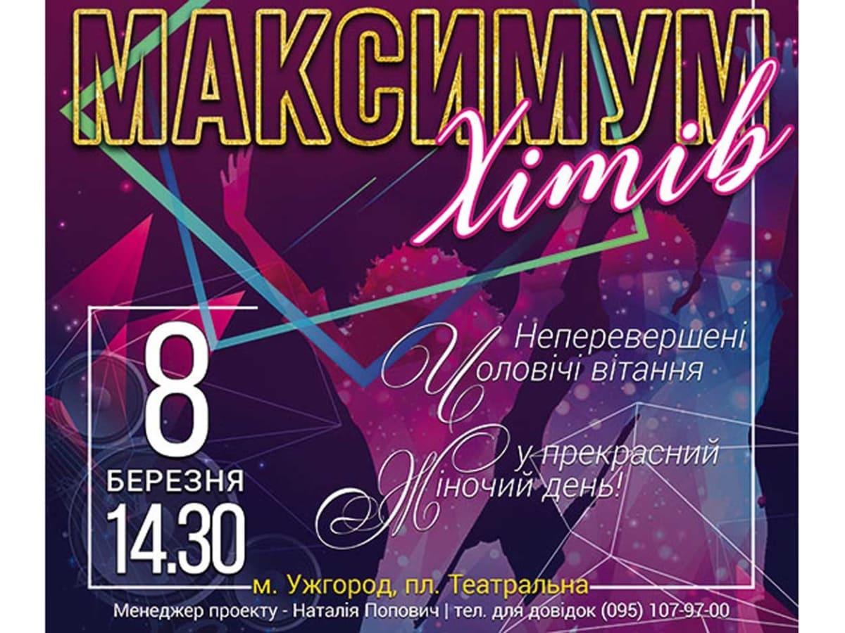 Концертом на Театральній вітатимуть жінок зі святом анонс фото