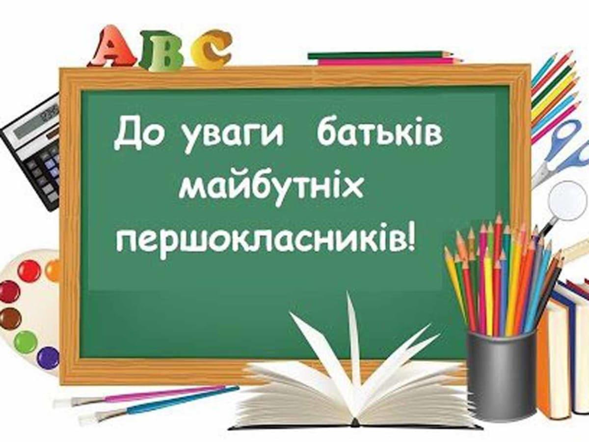 Ужгородські школи та НВК почали приймати заяви на зарахування до 1 класу