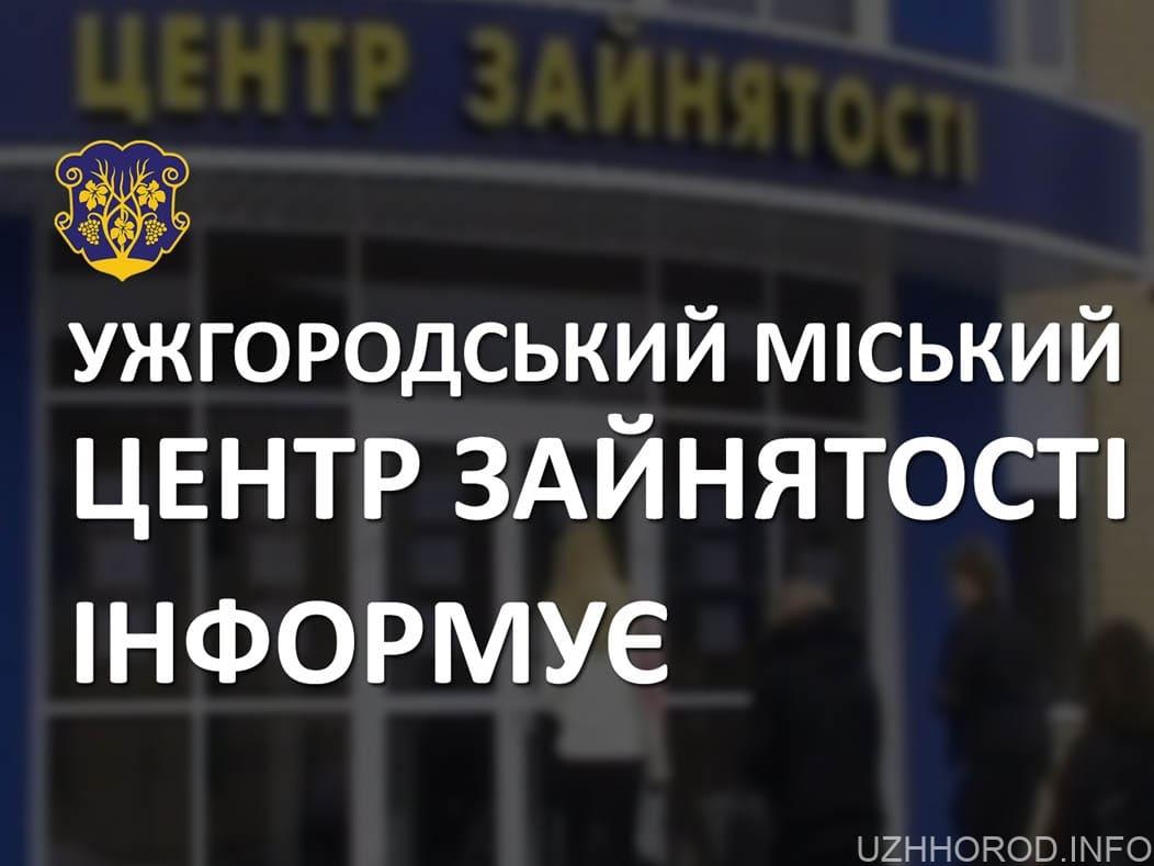 Ужгородський МЦЗ повідомляє про обмежений прийом громадян фото