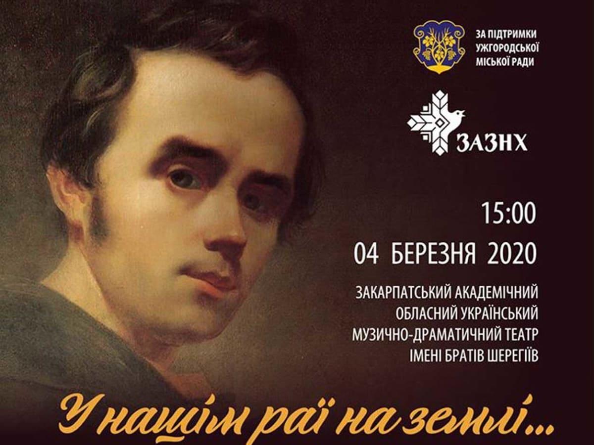 З нагоди дня народження Тараса Шевченка в Ужгороді відбудеться концерт (АНОНС)